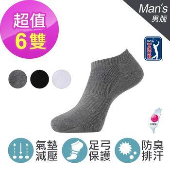 【美國PGA TOUR】排汗防臭 足弓機能 彈力氣墊止滑船型襪踝襪 (6雙組/顏色任選)