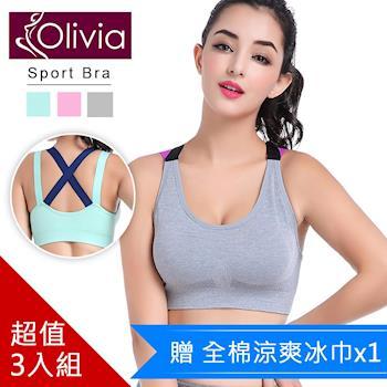 Olivia  (3件組)防震交叉美背運動內衣 (贈全棉冰涼巾)
