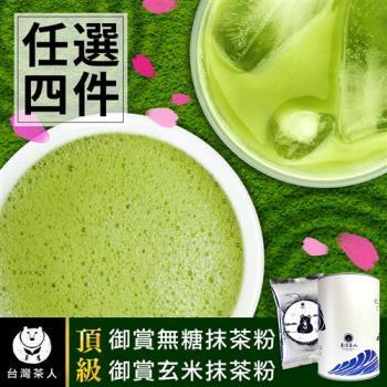 【台灣茶人】日式頂級無糖抹茶粉/玄米抹茶粉任選4包組(贈:防潮罐/御用木湯匙1組)