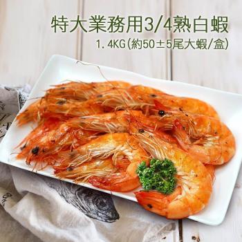 築地一番鮮 業務用特大3/4熟白蝦(1.4kg/箱/約50±5尾)