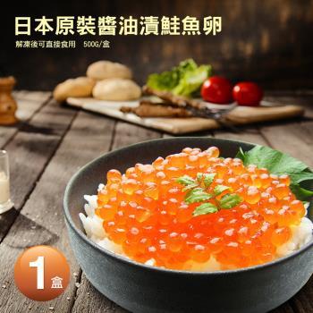 築地一番鮮-日本原裝醬油漬鮭魚卵(原裝500g/盒)