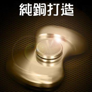 (極速陀螺) 純銅雙葉片 指尖陀螺  手指陀螺 緩解焦慮小物