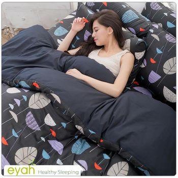 eyah宜雅全程台灣製100%精梳純棉新式兩用被雙人床包被套五件組神秘黑麥田