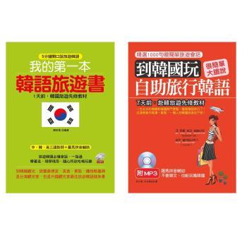 《我的第一本韓語旅遊書》《到韓國玩:自助旅行韓語》二書