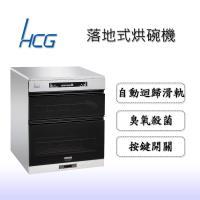 HCG和成 雙抽落地形烘碗機 BS603M