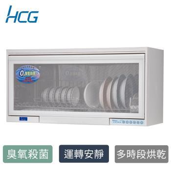 HCG和成 懸掛式烘碗機 BS8000R