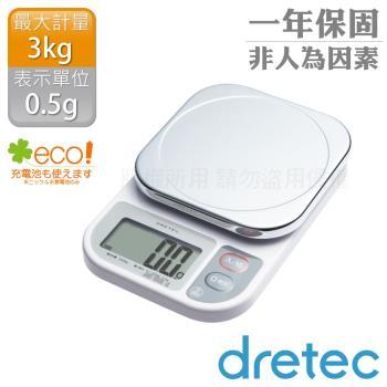 dretec鏡面廚房料理電子秤3kg-銀白