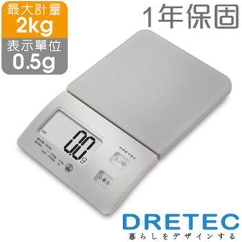 dretec    Slim薄磚廚房料理電子秤-2kg-銀