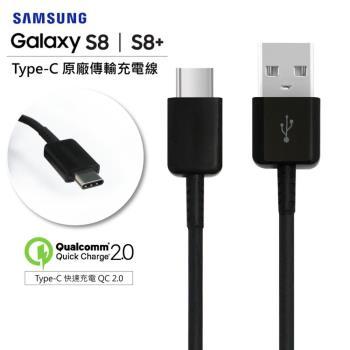 原廠平輸 SAMSUNG S8+ Type-C QC2.0高速傳輸充電線 快充線