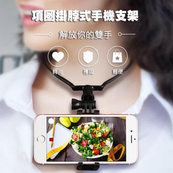 項圈式掛脖手機支架 自拍錄影支架 直播必備 第一人稱視角