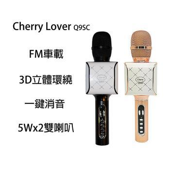 Cherry Q9SC 行動K歌 FM 車載 KTV藍芽麥克風