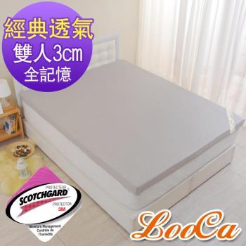 LooCa 經典超透氣3cm全記憶床墊-雙人 加贈萬用吊牌