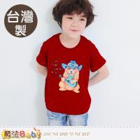 魔法Baby 童裝 台灣製插畫純棉短袖T恤~k50398