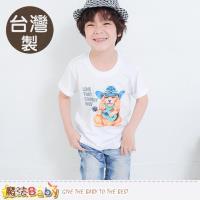 魔法Baby 童裝 台灣製插畫純棉短袖T恤~k50396