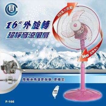 中央興16吋外旋轉超靜音涼風扇-F166