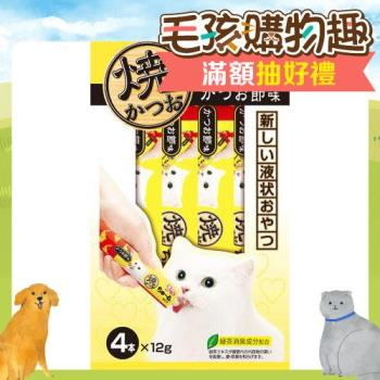 【CIAO】日本 啾嚕鰹魚燒肉泥-鰹魚(12G*4條) X 5包