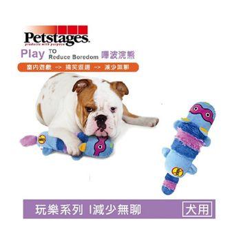 《美國 Petstages》675 嗶波浣熊大尺寸 兩邊擠壓不同聲音可互動 狗玩具 寵物玩具