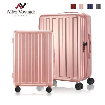 法國奧莉薇閣24+28吋兩件組行李箱 PC大容量硬殼旅行箱 貨櫃競技場