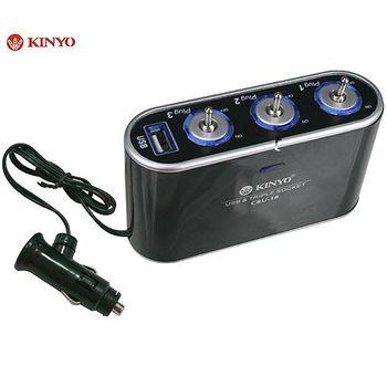【KINYO】車用三孔三切+USB輸出孔擴充點煙器(CRU-18)