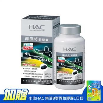 【永信HAC】南瓜籽軟膠囊(100粒/瓶)-加贈永信HAC 樂活B群微粒膠囊1日份