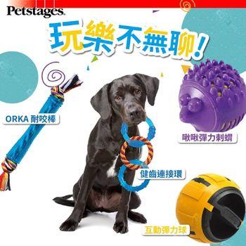 美國 Petstages》寵物中型犬玩具啃咬任選2入 歐卡耐咬棍棒/健齒連接環/互動彈力球/啾啾彈力刺蝟