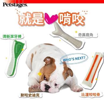 美國 Petstages》寵物迷你犬玩具啃咬系列任選2入 耐咬史迪克/奇異鹿角/比漾咬咬骨/清新潔牙棒