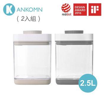 【超值組合】Ankomn Savior 真空保鮮盒 2.5L x2