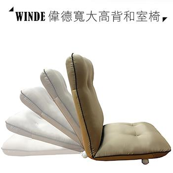 和室椅 偉德寬大高背和室椅【KOTAS】