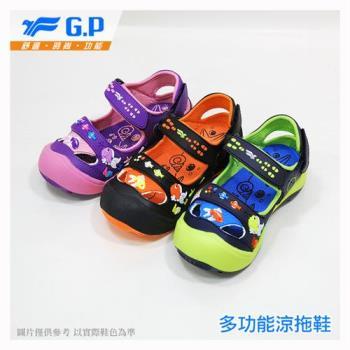 G.P 兒童休閒護趾涼鞋 G7610B-藍綠色/紫色/橘色(SIZE:26-32 共三色)