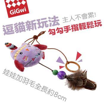GiGwi逗逗貓兒用-印地安貓草貓頭鷹逗貓環