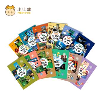 【小牛津】全方位兒童基礎點讀百科-精裝12冊(不含點讀筆)