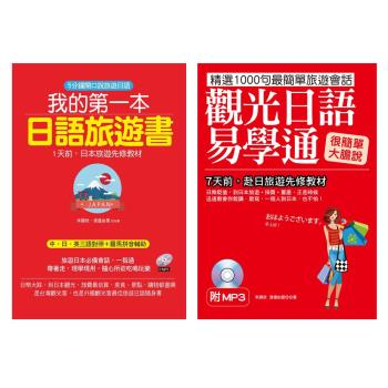 《我的第一本日語旅遊書》《觀光日語易學通》二書
