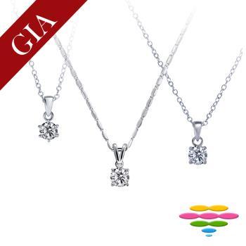 彩糖鑽工坊 GIA 0.30克拉 E/I1 鑽石項鍊