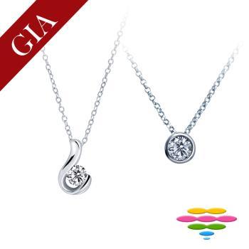 彩糖鑽工坊 GIA 0.30克拉 D/VS2 鑽石項鍊