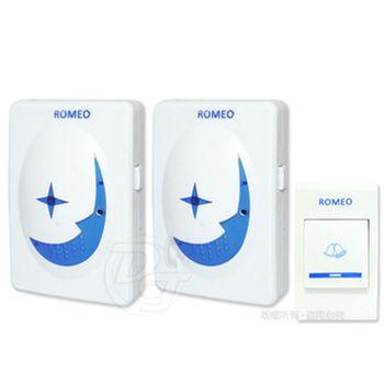 羅蜜歐 電池式超高頻1對2無線門鈴 DOL-302
