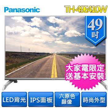 Panasonic國際49吋液晶顯示器 TH-49E410W 附視訊盒含基本安裝