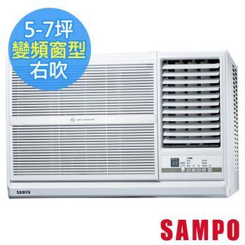 SAMPO聲寶冷氣 5-7坪 2級變頻右吹窗型冷氣 AW-PC36D