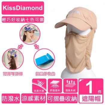 【KissDiamond】防曬抗UV收納多功遮陽帽(繽紛7色可選)