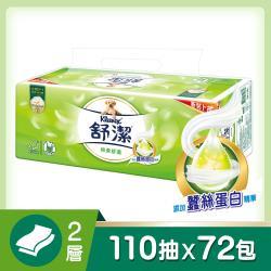 舒潔棉柔舒適抽取衛生紙110抽72包(柔軟再升級)