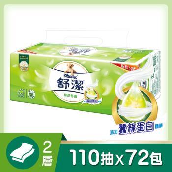 舒潔棉柔舒適抽取衛生紙110抽x12包x6串/箱