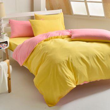 英國Abelia 漾彩混搭 加大四件式天使絨被套床包組-黃x深粉