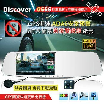 飛樂Discover G566 5吋 前後雙鏡頭 GPS測速ADAS安全預警台灣高端行車紀錄器