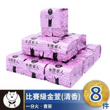 【2017當季茶】台灣茶人 比賽級高山金萱超值8件組