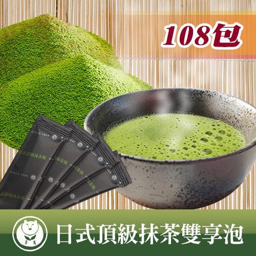 【台灣茶人】日式頂級抹茶 研磨玄米隨身包雙享108包( 贈:御用木湯匙乙支)
