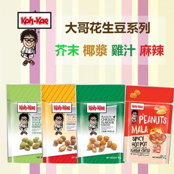 【KOH-KAE】大哥花生豆芥末味/椰漿味/雞汁味/麻辣味(8包/組)