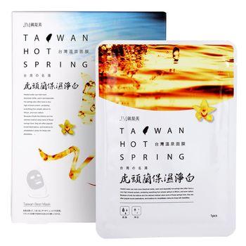 JM就是美 台灣溫泉面膜-虎頭蘭保濕淨白