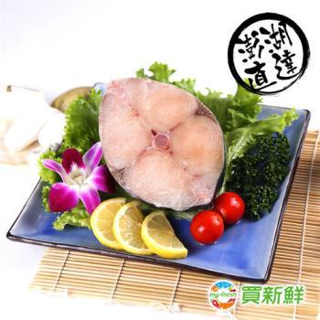 【買新鮮】澎湖土魠魚禮盒組(300g±5%/片X6)包冰率5%