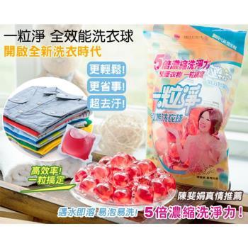 陳裴娟代言一粒淨洗衣膠囊