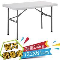 【UMO】折合萬用桌 戶外野餐 補習桌 會議桌 接待桌(122*61*74公分)