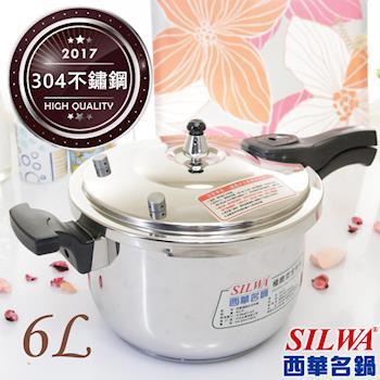 SILWA 西華極致安全快鍋